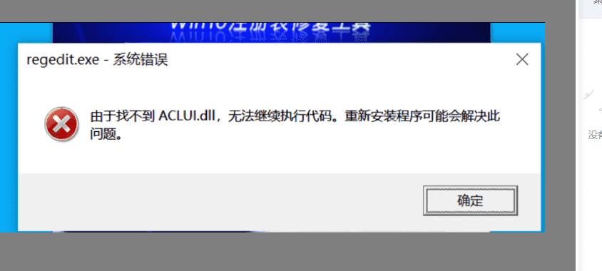"Win10 找不到ACLUI.dll,无法继续执行代码"""