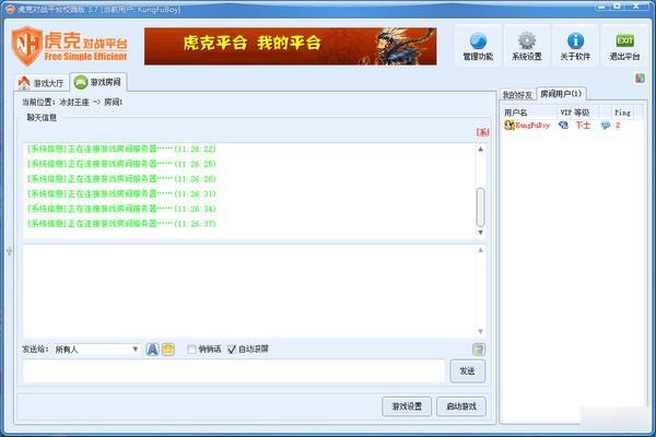 虎克魔兽联机平台下载 v3.7中文绿色版
