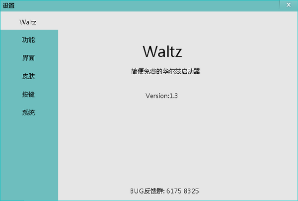 Waltz免费版下载