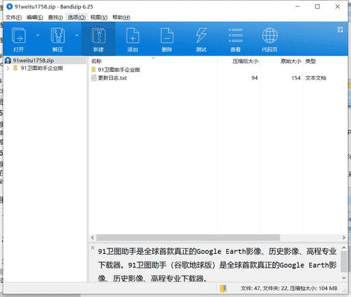 91卫图助手下载 v17.5.8绿色中文版