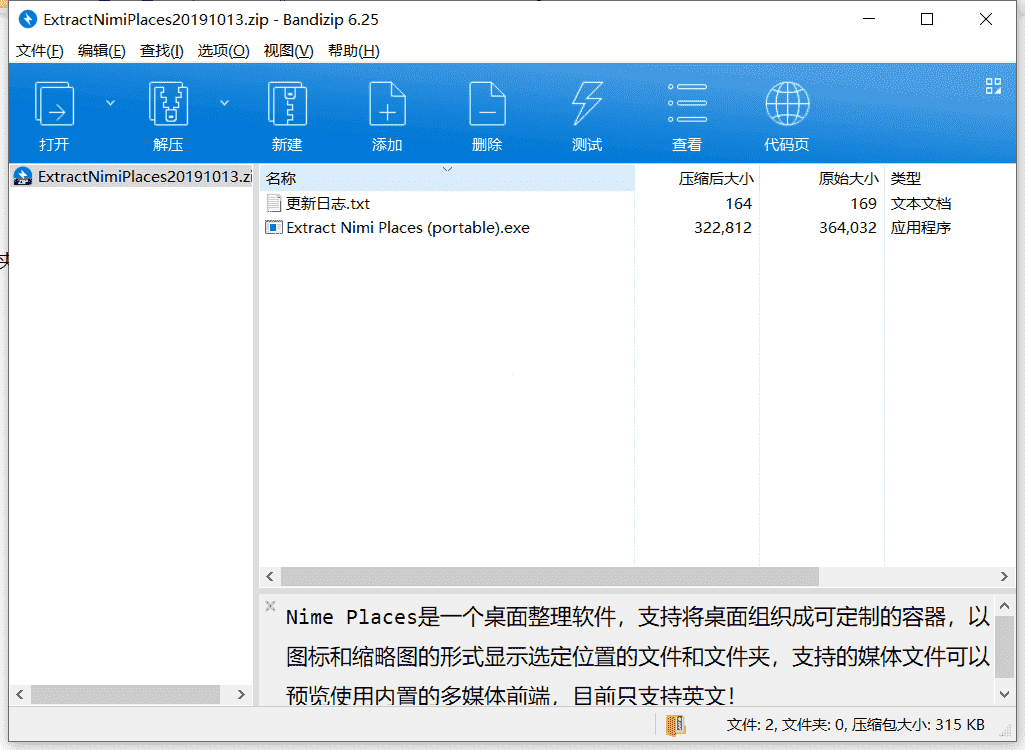 华尔兹桌面软件下载 v1.4中文免费版