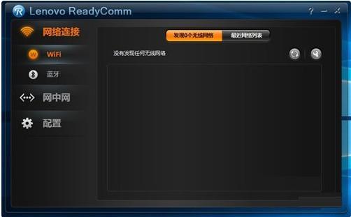 ReadyComm免费版下载