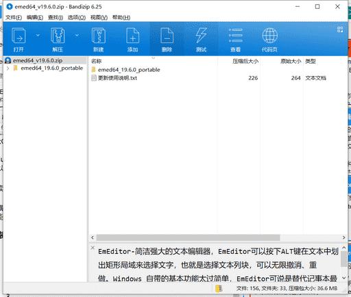 emeditor文本编辑器下载 v19.6.0中文免费版
