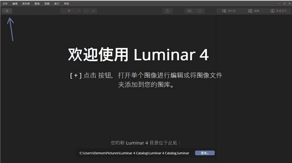 Luminar 4中文版下载