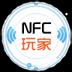 NFC玩家 v3.2 最新版