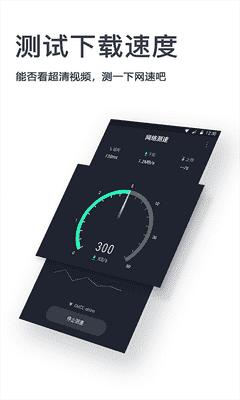 测速器 v1.0.5 最新版