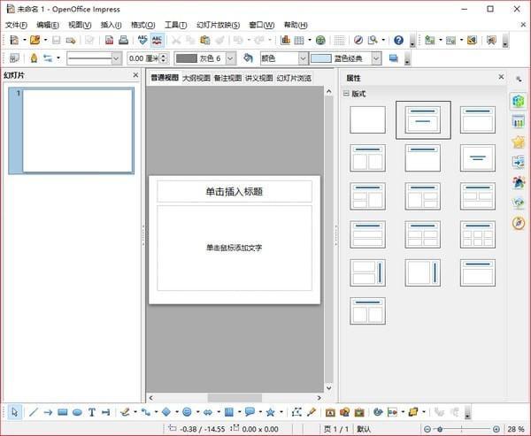 OpenOffice免费版下载