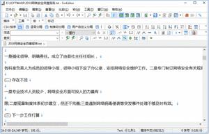 emeditor中文版下载
