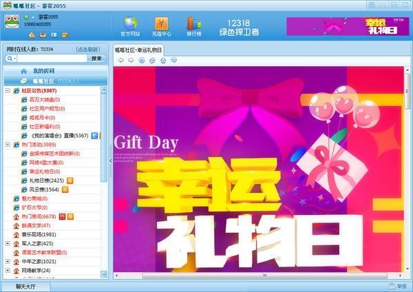 呱呱社区下载 v1.8.9808中文破解版