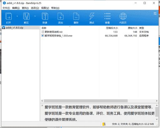 豌豆思维软件下载v2.1.0中文最新版