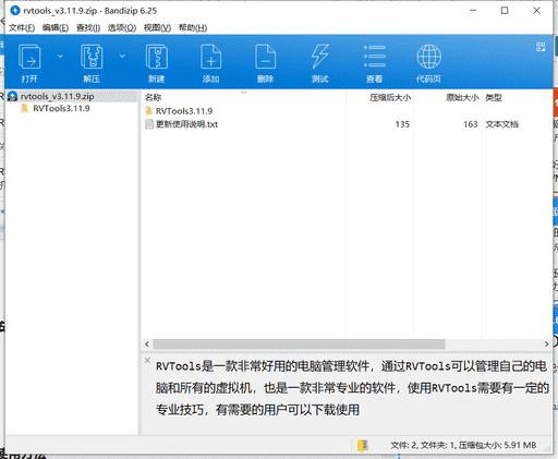 RVtools电脑管理下载 v3.11.9免费破解版