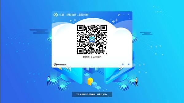 亦云小智下载 v3.0.1绿色中文版