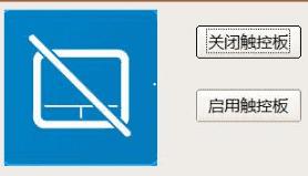 Y7000永久禁用触控板