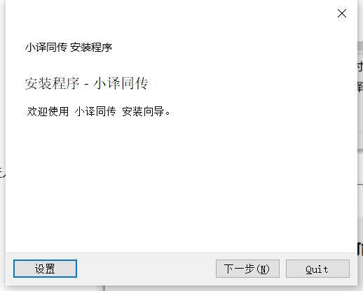 小译同传免费版下载