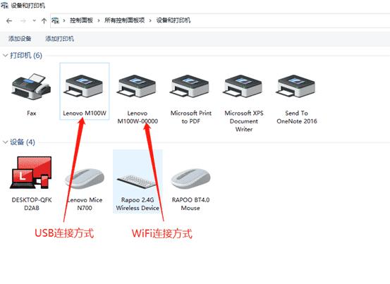 领像系列打印机(M100、L100)安装Windows无线驱动步骤