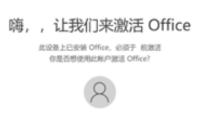 电脑Office 2019激活失败的解决方法