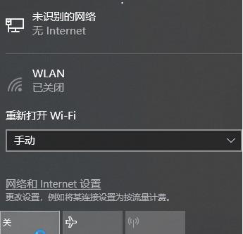 ThinkPad部分机型连接有线网络以后无线网络会断开连接