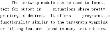 textwrap库函数的文本自动换行与填充