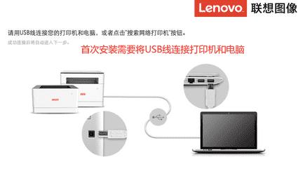 MAC苹果系统安装领像L100 USB无线打印驱动下载安装步骤