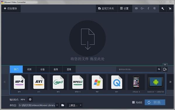 Movavi Video Converter最新版下载