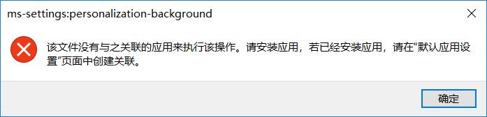 鼠标右键 该文件没有与之关联的应用