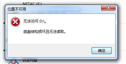 使用Diskgenius完成磁盘结构损坏且无法读取的的情况