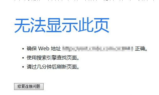 安徽农金网银网址无法正常打开