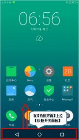 Moto z 2018如何设置自动旋转屏幕的两个方法