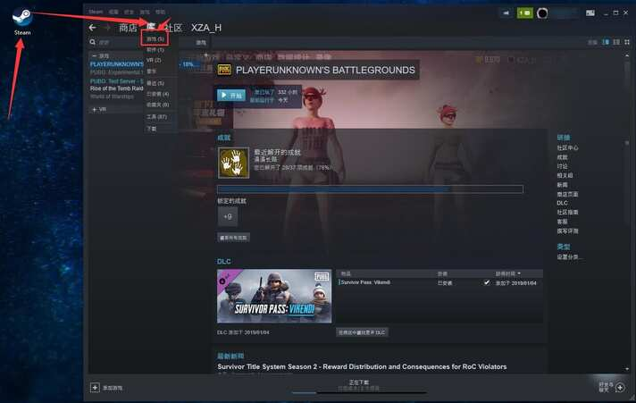 Steam游戏平台内的游戏如何验证游戏完整性