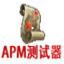 apm速练习测试软件 v1.13