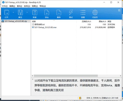 11对战平台下载 v2.0.23.82绿色免费版