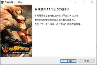 11对战平台免费版下载