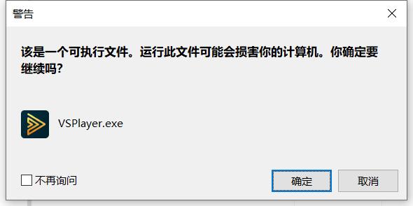 VSPlayer最新版下载