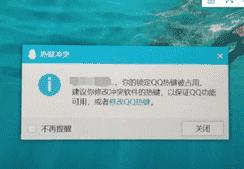 QQ提示热键冲突 如何自定义快捷热键