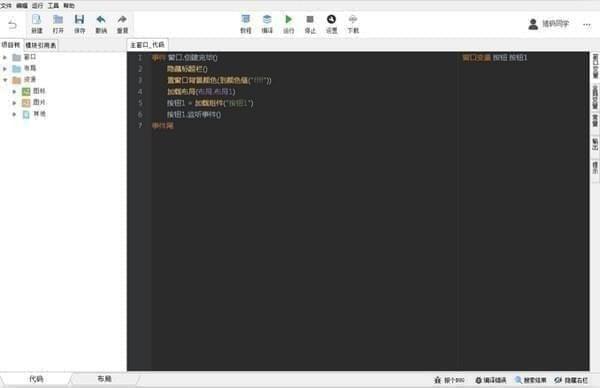 猎码安卓中文开发工具下载 v3.0中文最新版