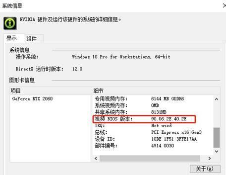 Y9000K RTX2060 刷BIOS教程