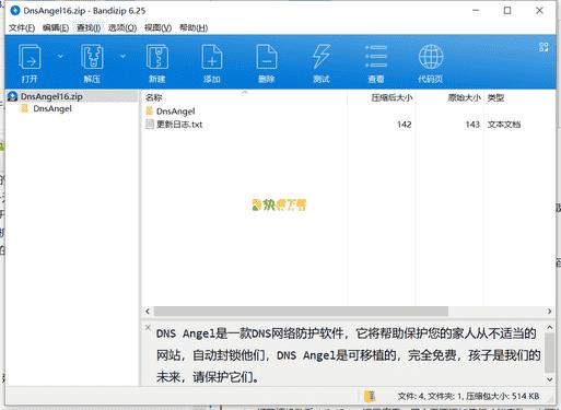 搞机助手下载 v4.7.0免费绿色版