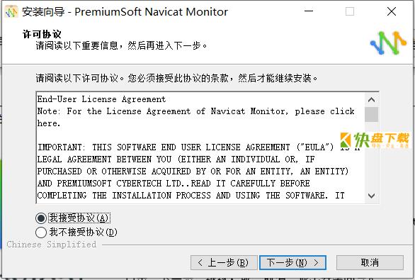 Navicat Monitor免费版下载