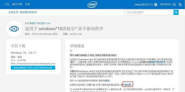 Intel官方网站中傲腾显卡等驱动的下载方法