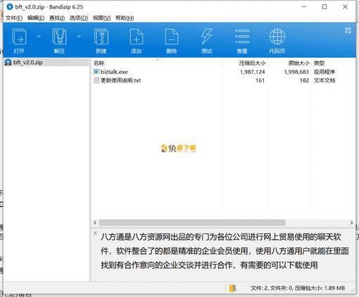 八方通聊天软件下载 v2.0免费破解版
