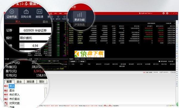 华安证券徽赢PC版下载 v7.60免费中文版