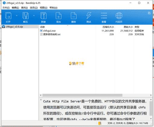 文件共享服务器软件下载 v2.0中文破解版