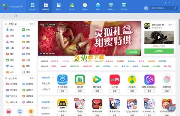 应用宝下载 v5.8.2.5300绿色中文版