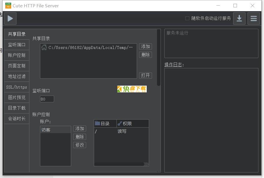 Cute Http File Server