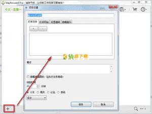 Stayfocused pro中文版下载