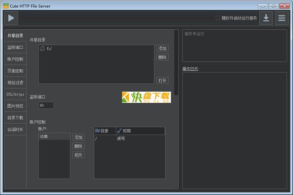 Cute Http File Server破解版下载
