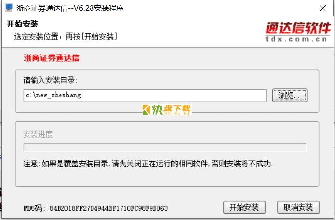 浙商证券最新版下载