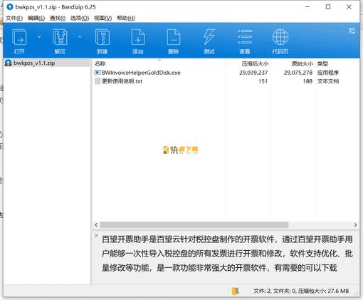 百望开票助手下载 v1.1绿色破解版