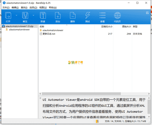 UI Automator Viewer免费版下载
