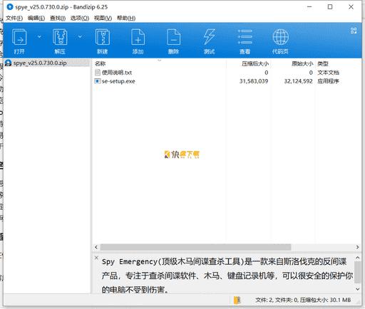 勒索病毒专杀软件下载 v4.2.3免费最新版